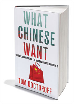 what chinese want book cover